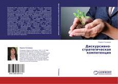 Обложка Дискурсивно-стратегическая компетенция