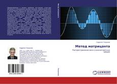 Bookcover of Метод матрицанта