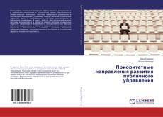 Приоритетные направления развития публичного управления的封面