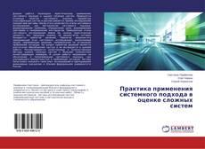 Bookcover of Практика применения системного подхода в оценке сложных систем