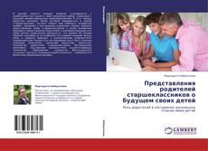 Представления родителей старшеклассников о будущем своих детей kitap kapağı
