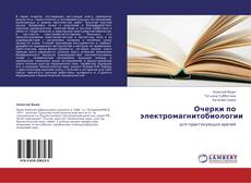 Bookcover of Очерки по электромагнитобиологии