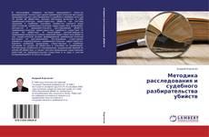 Обложка Методика расследования и судебного разбирательства убийств