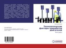 Bookcover of Технологические факторы приработки двигателей