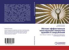 Bookcover of Лёгкие эффективные конструкции покрытия зданий и сооружений