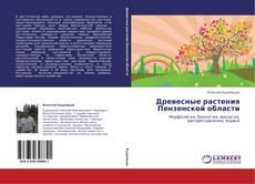 Обложка Древесные растения Пензенской области