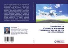 Обложка Особенности аэронавигационных систем регионов и пути их оптимизации