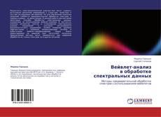 Обложка Вейвлет-анализ в обработке спектральных данных