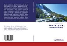 Capa do livro de Аляска: путь к процветанию