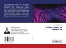 Copertina di Пневматические глушители