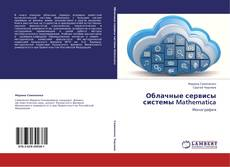 Couverture de Облачные сервисы системы Mathematica