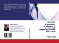 Обложка Этнические особенности первичной открытоугольной глаукомы