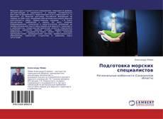 Bookcover of Подготовка морских специалистов