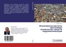 Bookcover of Инженерные расчеты при выборе технических средств гидромеханизации