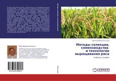 Обложка Методы селекции, семеноводства и технологии выращивания риса
