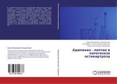 Обложка Адипокин - лептин в патогенезе остеоартроза