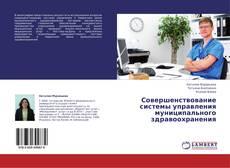 Bookcover of Совершенствование системы управления муниципального здравоохранения
