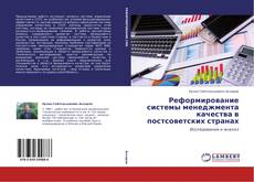 Обложка Реформирование системы менеджмента качества в постсоветских странах