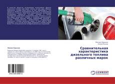 Bookcover of Сравнительная характеристика дизельного топлива различных марок