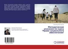 """Bookcover of Методические указания по курсу """"Право социального обеспечения"""""""