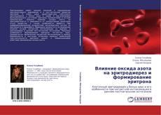 Обложка Влияние оксида азота на эритродиерез и формирование эритрона