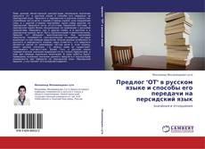 """Обложка Предлог """"ОТ"""" в русском языке и способы его передачи на персидский язык"""