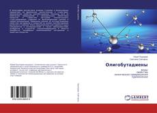 Олигобутадиены kitap kapağı
