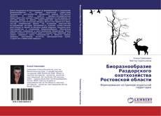 Bookcover of Биоразнообразие Раздорского охотхозяйства Ростовской области