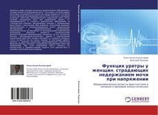 Bookcover of Функция уретры у женщин, страдающих недержанием мочи при напряжении