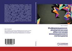 Borítókép a  Информационно-аналитическое обеспечение инновационного потенциала - hoz