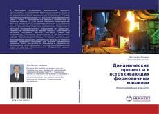 Bookcover of Динамические процессы в встряхивающих формовочных машинах