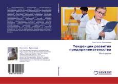 Bookcover of Тенденции развития предпринимательства