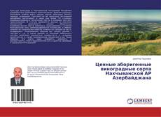 Bookcover of Ценные аборигенные виноградные сорта Нахчыванской АР Азербайджана