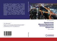 Bookcover of Проектное финансирование инновационных проектов