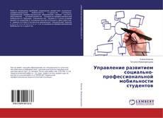 Bookcover of Управление развитием социально-профессиональной мобильности студентов