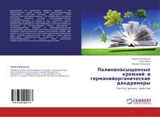 Обложка Полиненасыщенные кремний- и германийорганические дендримеры