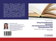 Bookcover of Злоупотребление правами несовершеннолетними гражданами РФ