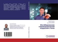 Portada del libro de Ингибирование сероводородной коррозии стали