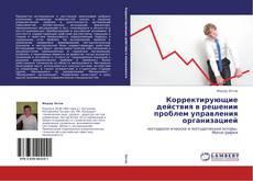 Portada del libro de Корректирующие действия в решении проблем управления организацией
