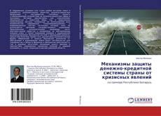 Couverture de Механизмы защиты денежно-кредитной системы страны от кризисных явлений