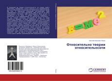 Bookcover of Относительно теории относительнсоти
