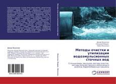 Методы очистки и утилизации водоэмульсионных сточных вод kitap kapağı