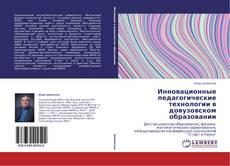 Обложка Инновационные педагогические технологии в довузовском образовании