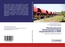 Bookcover of Региональные монопродуктовые подкомплексы в АПК