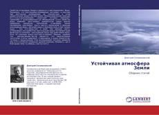 Bookcover of Устойчивая атмосфера Земли