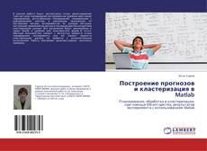 Buchcover von Построение прогнозов и кластеризация в Matlab