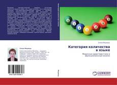 Категория количества в языке kitap kapağı