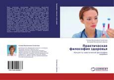 Buchcover von Практическая философия здоровья