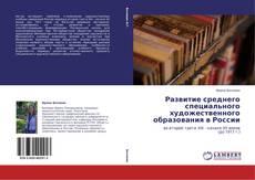 Обложка Развитие среднего специального художественного образования в России