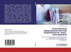 Capa do livro de Спектрометр приращения ионной подвижности / масс-спектрометр
